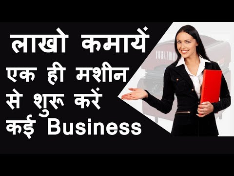 लाखो कमायें Small Business Ideas | Android Mobile Cover Mug  Plate Printing Photo How To Earn Money