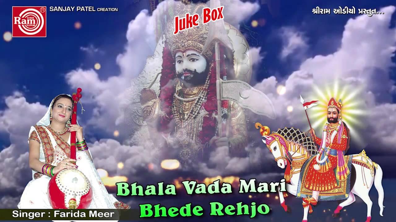 Download Bhala Vada Mari Bhede Rehjo   Ramdevpir Bhajan   Farida Meer