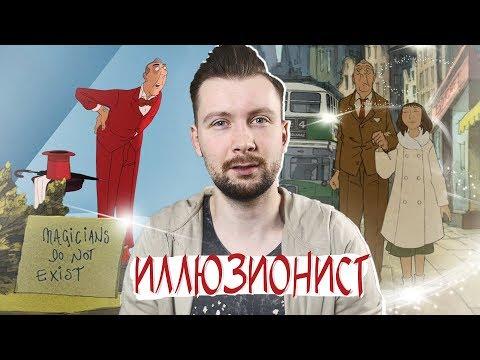 Иллюзионист мультфильм отзывы