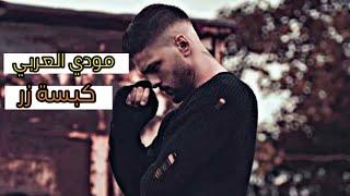 مودي العربي اغنية / كبسة زر / حصرياً 2020| MOUDY ALARBE | Video Music