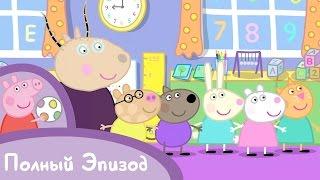 Свинка Пеппа - S01 E06 Детский сад (Серия целиком)(Сегодня Джордж идет в детский сад вместе с Пеппой. По правде говоря, Пеппе не хочется, чтобы Джордж ходил..., 2014-06-26T12:43:23.000Z)