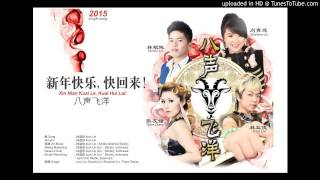 Xin Nian Kuai Le Kuai Hui Lai 新年快乐,快回来!
