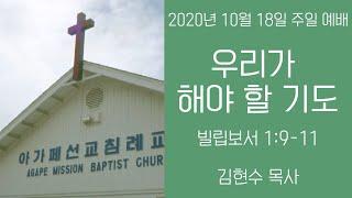 2020 1018 | 우리가 해야할 기도 | 빌립보서 1:9-11 | 김현수 목사
