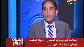 فيديو.. رئيس «الدستور»: الخلافات الداخلية منعتنا من إجراء انتخابات