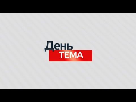 Телеканал TV5: ДЕНЬ.ТЕМА 10.12.20. Реальна ситуаія. ГІСТЬ у студії О. Теряєва