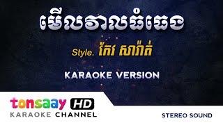 កែវ សារ៉ាត់ - មើលវាលធំធេង - ភ្លេងសុទ្ធ merl veal thom theng - Tonsaay Karaoke Keo Sarath