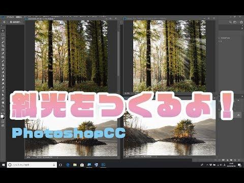 斜光つくるよ!【PhotoshopCC2019】ACE塚本