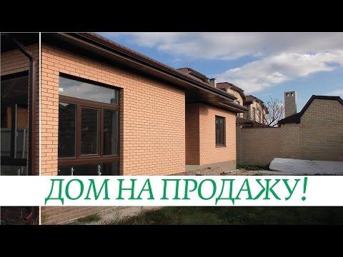 Готовый дом в Краснодаре. Продается дом в пос. Северный.  Продажа домов в Краснодарском крае.