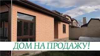 Готовый дом в Краснодаре. Продается дом в пос. Северный.  Продажа домов в Краснодарском крае.(Посещайте наш сайт: https://goo.gl/LXoRgo ------------------------------------------------------------- Ссылки на соц. сети: VK: https://vk.com/stroitelstvo_doma_v_kr..., 2016-11-16T07:48:36.000Z)
