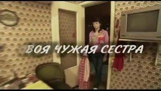 Своя чужая сестра Мелодрама 2015 Русские фильмы драма russkoe kino смотреть онлайн