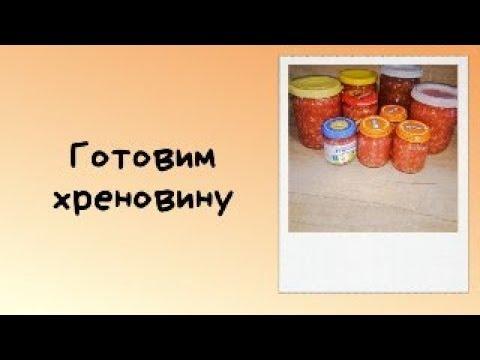 Готовим хреновину//Рецепт приготовления хреновины
