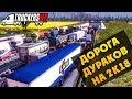 Дорога Дураков в 2К18 Euro Truck Simulator 2 Multiplayer mp3