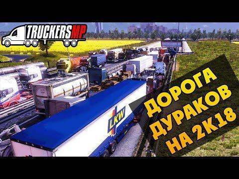 Дорога Дураков в 2К18 - Euro Truck Simulator 2 Multiplayer