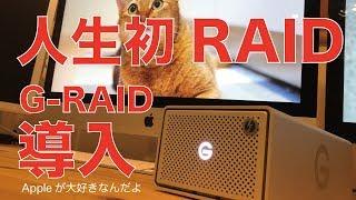 はずかしながら初めてRAID導入/G-RAID with Thunderbolt3