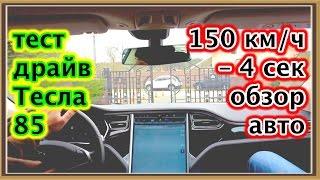 тест драйв Тесла 85 Tesla 150 км/ч – 4 сек электромобиль обзор авто экологичный Tesla electric car