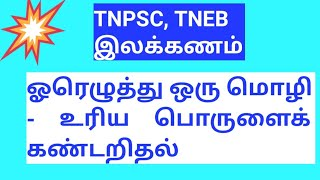 Orrezhuthu oru mozhi sorkkal|TNPSC easy view|ஓரெழுத்து ஒருமொழி| tnpsc, TNEB- JA, TNEB -ASSESSOR|