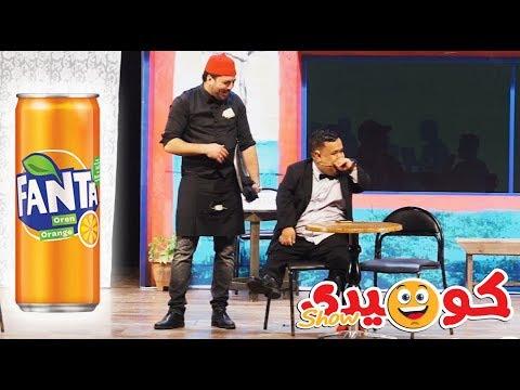 Comedy show - Café Tirssi | 😂 سكيزوفرين و مييو مطلعينها على فانطا من بعد الفضيحة