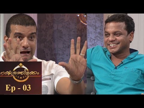 Nakshathrathilakkam I Ep 03 - With Ramesh Pisharody and Dharmajan I Mazhavil Manorama