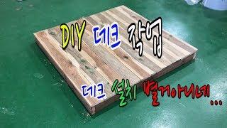 대현디아이와이/데크제작,나무발판 제작기^^간단 초보자 …
