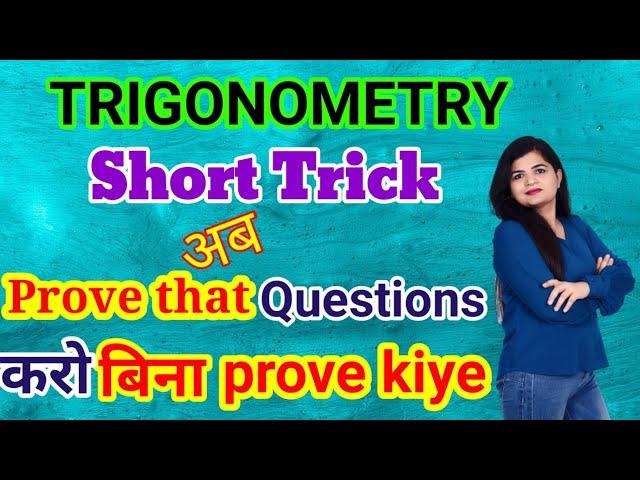 {MathsTrick} Class 10th Trigonometry Short trick method 1 |  Maths tricks for fast calculation