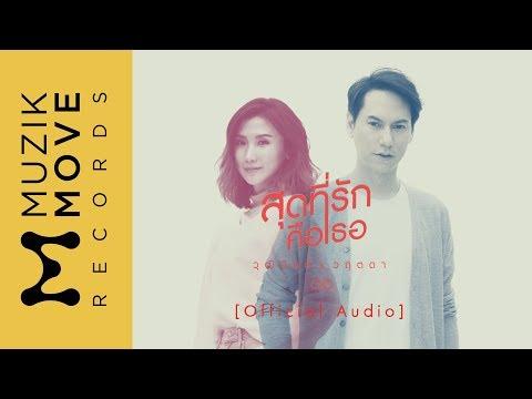 สุดที่รักคือเธอ - จุ๊บ วุฒินันต์ (feat.อุ๋ม วฤตดา)[Official Audio] - วันที่ 18 Apr 2018