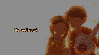 Miguel - Remember Me (Coco) Karaoke Rus Sub