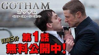 GOTHAM/ゴッサム  シーズン4 第1話