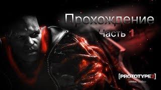 """Prototype 2 Прохождение часть 1 """"На русском языке"""""""