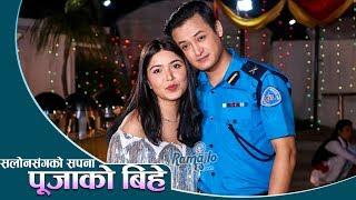 Pooja Sharma मध्यरातमा यस्तो अवस्थामा भेटिइन्   सलोनसँग रैछ बिहेको सपना   Ramailo छ