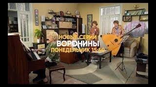 Новые серии «Ворониных» 25 марта на СТС! 23 сезон!