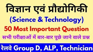 Top 50 science & technology questions part-36 for railway group d, loco pilot, technician//rpf, ssc