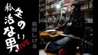 ファン待望の新曲3曲をひっさげて、 泉谷しげるがライブDVDというカタ...