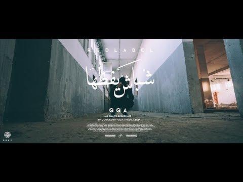 G.G.A - شباش يفظها (Official Music Video)