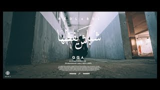 G.G.A - شباش يفظها (Official Music Video)