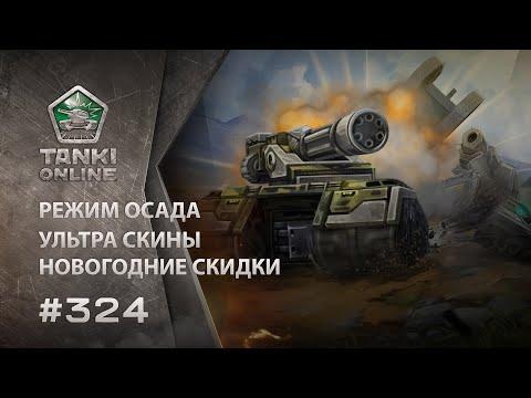 ТАНКИ ОНЛАЙН Видеоблог №324
