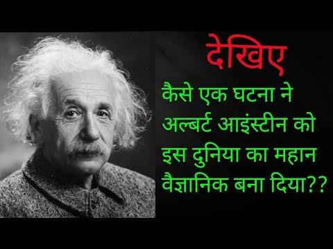 albert einstein real life story in hindi | Biography Of Albert Einstein In Hindi