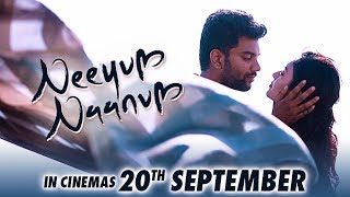 NEEYUM NAANUM Movie  (Teaser 2) - Bala Ganapathi William | Jasmin Michael