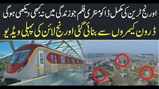 Orange Line Metro Train in Lahore full documentary video with drone cameras II extraordinary