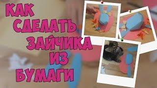 Как сделать зайчика из бумаги | Papercraft