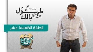 الحلقة الخامسة عشر - 15 - احلام لا تنتهي