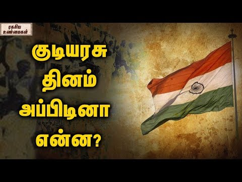 What Is Republic Day  ? || History of Republic Day ? || Unknown Facts Tamil