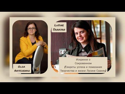 Чудесная жизнь Лусине (Интервью Olgi Anischenko с Lusine Saakyan)