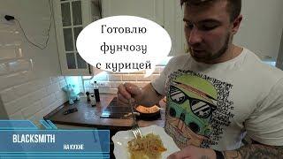 Влог: готовлю пп-блюдо фунчоза с куриной грудкой и овощами в соевом соусе, вкусное пп