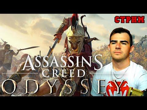 ПРЕМЬЕРА Assassin's Creed ODYSSEY ПРОХОЖДЕНИЕ НА РУССКОМ ЯЗЫКЕ | ОБЗОР | СТРИМ #1