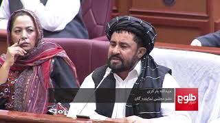 مجلس نمایندهگان: پیمان امنیتی میان کابل-واشنگتن بازنگری شود
