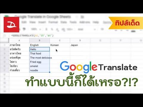 ฟีเจอร์ใหม่ Google Translate อย่างเมพ! ทำงานร่วมกับงานเอกสาร แปลมันในเซลล์เลย | Droidsans - วันที่ 31 Mar 2019