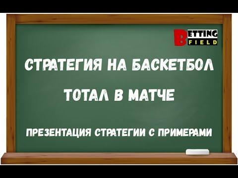 Прибыльная лайв стратегия на баскетбол/ Тотал в матче