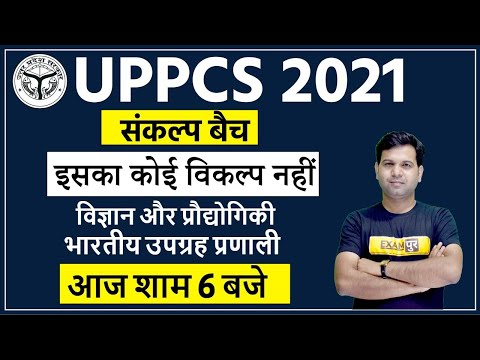 UPPCS - 2021 || संकल्प BATCH || Science and Technology || By Sumit Shukla sir || @Live 6PM
