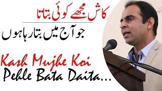 Kash Mujhe Koi Pehle Bata Deta -By Qasim Ali Shah