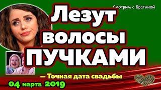 Шикарная шевелюра Рапы под УГРОЗОЙ! Новости ДОМ 2 на 04 марта 2019